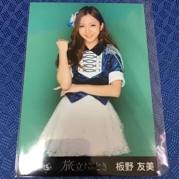 AKB48 板野友美 旅立ちのとき 生写真
