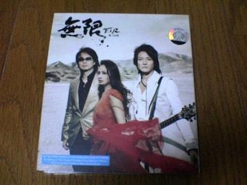 F.I.R.CD 無限 台湾男女ユニットFIR