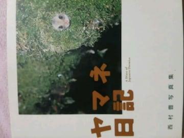 写真集【ヤマネ】日記