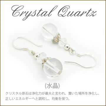 SILVER925フックピアスパワーストーン本水晶