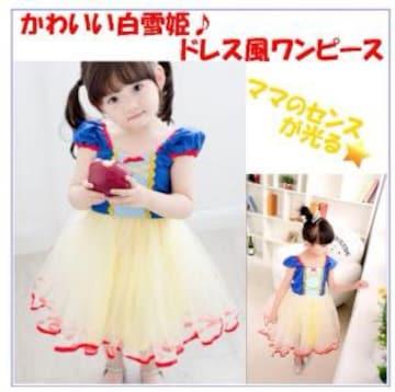 子供用 ワンピース ドレス (80cm) キッズコスチューム