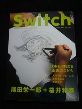 Switch 尾田栄一郎 桜井和寿 対談 ワンピース 小泉今日子