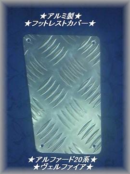 ヴェルファイア20系 縞板アルミ  フットレストペダルカバー