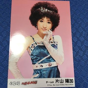 AKB48 片山陽加 ヘビーローテーション 生写真