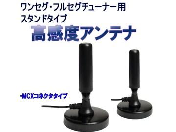 MCX 高感度スタンドアンテナワンセグ/フルセグ 2本セット