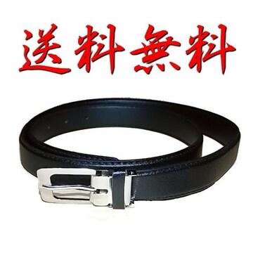 送料無料 メンズ ベルト 黒色 合皮 スーツや学生服に 送料込み