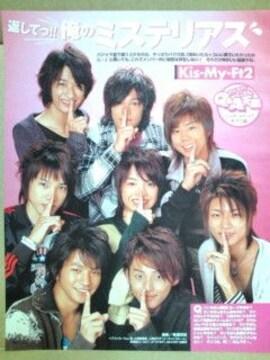 切り抜き[021]Myojo2006.1月号Kis-My-Ft2・山田涼介