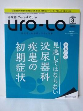 泌尿器Care&Cure Uro-Lo 2018年3月号(第23巻3号)特集:まるごと