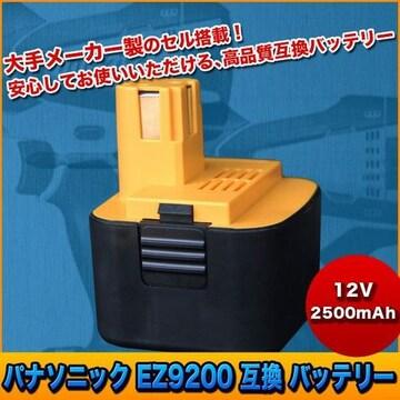 Panasonic  EZ9200互換バッテリー 12V 2500mAh