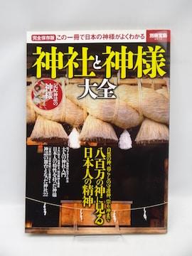 2010 神社と神様大全 (別冊宝島 2513)