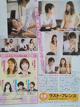 ラスト・フレンズ★2008年3/29〜4/11号★TV LIFE