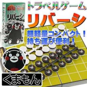 くまもん版リバーシトラベルゲーム ゲームはふれあい Ag013