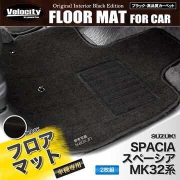 ★フロアマット SPACIA スペーシア MK32系 MK32S 【FM04】