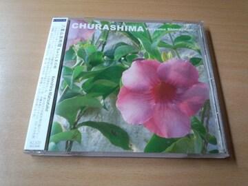 松竹けんしろうCD「八重山島時間 ちゅらしまの唄」沖縄 民謡●