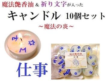魔法艶香油キャンドル★仕事★成功・向上・商売★パワーストーン/占