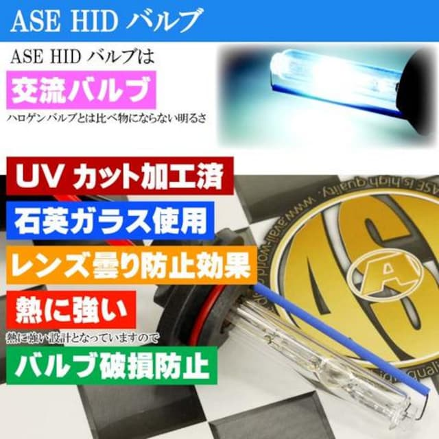 ASE HID HB3バーナー35W6000Kバルブ1本 as9008bu6k < 自動車/バイク