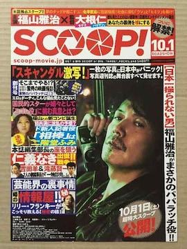 映画『SCOOP!』見開きチラシ5枚◆福山雅治 斎藤工 二階堂ふみ