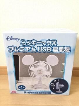 ミッキーマウス プレミアムUSB扇風機 新品 非売品
