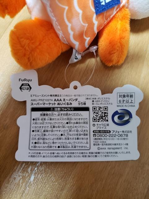 AAAえ〜パンダ★スーパーマーケットぬいぐるみ(西島隆弘)Nissy < タレントグッズの