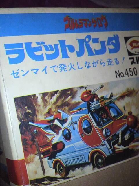 入手困難>ブルマァク・日本製 ウルトラマン ラビットパンダ < ホビーの