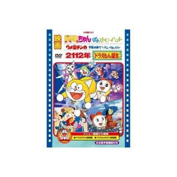 DVD新品■ 映画 2112年ドラえもん誕生/ドラミちゃん