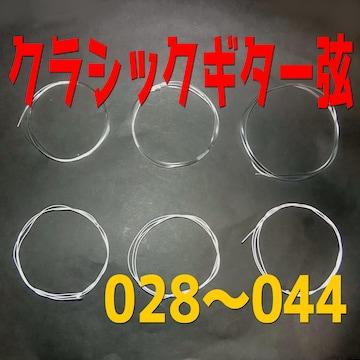 送料込 028〜044 1セット クラシックギター ガットギター 弦 ナイロン弦