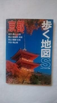 歩く地図 京都  旅行 ガイドブック 中古本