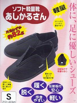 リハビリ・介護 ソフト軽量靴 あしかるさん S