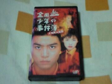 ビデオ 金田一少年の事件簿 劇場版 上海魚人伝説 未DVD化 堂本剛