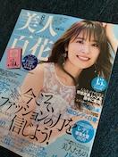 最新号★美人百花8月号