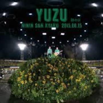 即決 ゆず 二人参客 2015.8.15〜緑の日〜 完全生産限定盤 新品