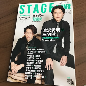 Stage スクエア雑誌ポスター付きSnowMan滝沢秀明 三宅健