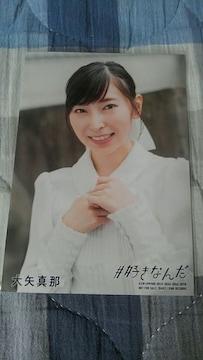 AKB48 #好きなんだ 大矢真那特典写真