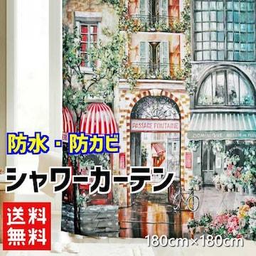 お洒落なヨーロッパの街角 プリント シャワーカーテン