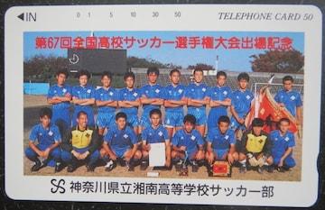 神奈川県立湘南高校全国高校サッカー選手権出場記念