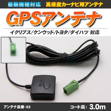 ■GPSアンテナ イクリプス トヨタ純正ナビ  【Navi-03】