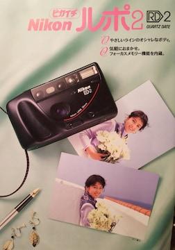 沢口靖子【Nikonピカイチルポ2カタログ】
