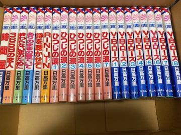 日高万里 漫画 まとめ売り 52冊