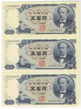 紙幣 五百円 岩倉具視 3枚