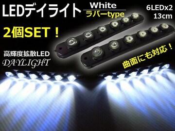曲面でも使用可!ラバータイプ LED デイライト 白/左右セット