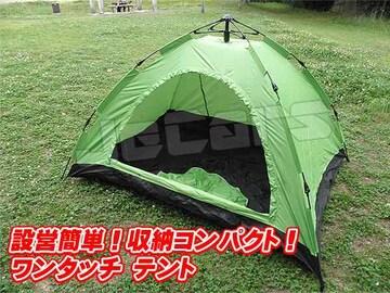 設営簡単 ドームテント 1〜3人用 210cm×150cm グリーン