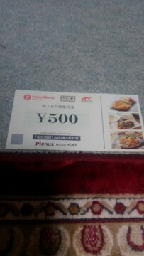 ◆ほっともっと/やよい軒/MKレストラン/等/株主優待券/2500円分/