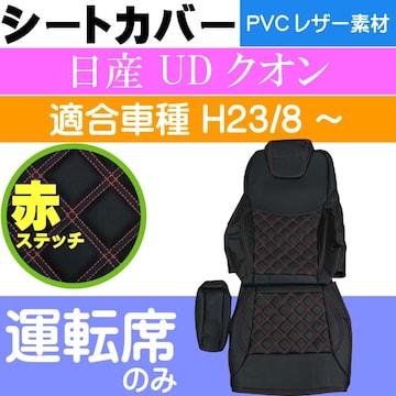 日産UD クオン シートカバー 運転席用 CV003R-RE Rb068