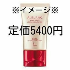 花王ソフィーナ/アルブラン☆潤白美肌クリームファンデーション[オークル05]定価5400円