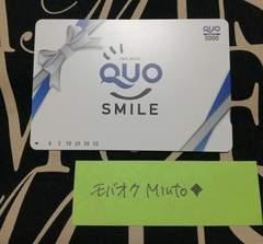 QUOカード5000円分QUOスマイルシルバー◆モバペイ印紙切手歓迎