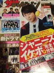 ザテレビジョン 2018/7/7→14 櫻井翔くん 丸ごと1冊 関ジャニ∞