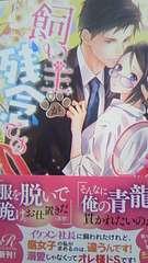 新刊〓飼い主が残念です〓青井千寿〓eロマンスロイヤルブックス