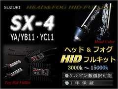 SX-4 YA/YB11・YC11 /ヘッド&フォグHIDセット/1年保証