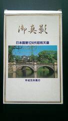 昭和天皇御真影メダル/日本国第124代昭和天皇 ケース付き