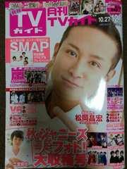 美品月刊TVガイド2016年12月号SMAP嵐窪田正孝松岡昌宏二宮和也